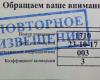 Ярославцам приходят рекламные листовки, которые «маскируются» под официальные извещения