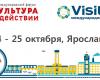 На Международный форум «Visit Russia» в Ярославль приедут ведущие европейские специалисты туротрасли