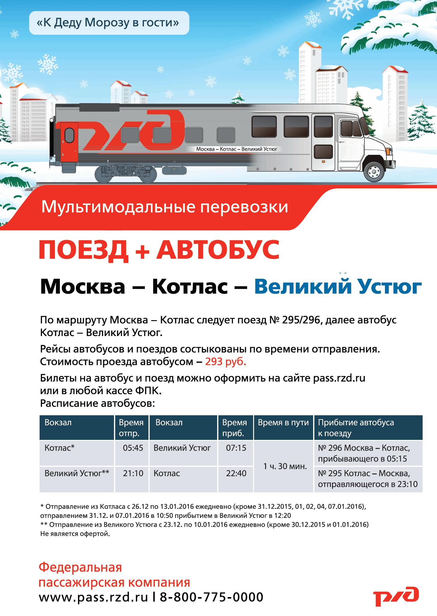 Купить билет на автобус москва пенз с павелецкого