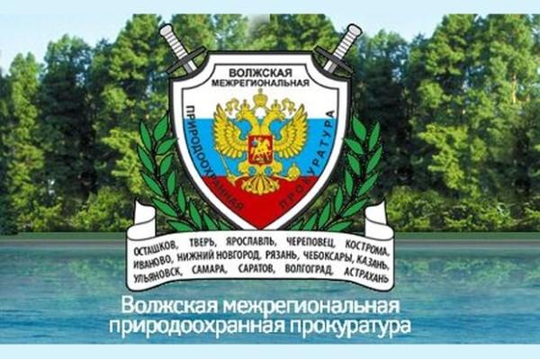Volzhskaya-prirodoohrannaya-prokuratura