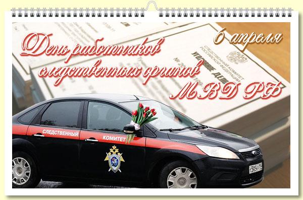 Поздравление с днем россии сотрудников мвд